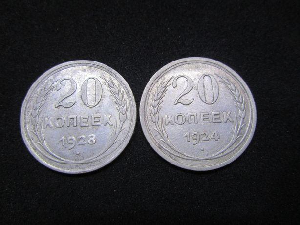 20 копеек 1924 и 1928 года