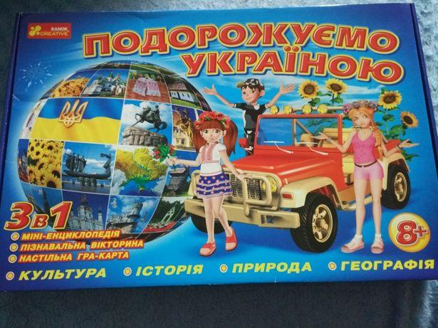 """Настольная игра """" Подорожуємо Україною"""""""