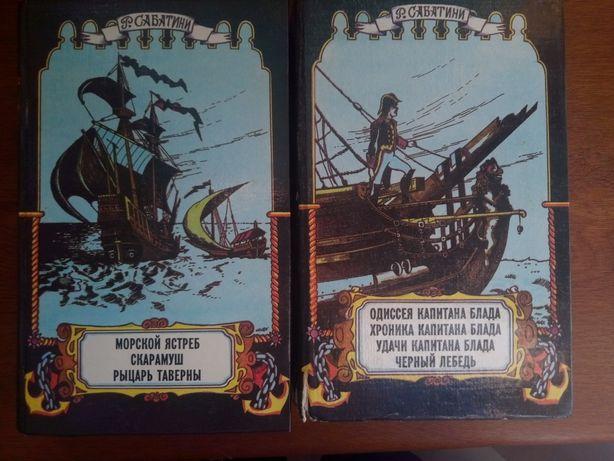 Р. Сабатани две книги