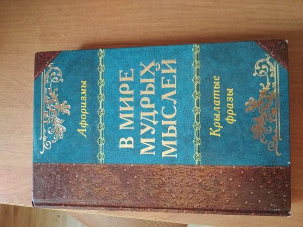 Книга в Мире Мудрых мыслей