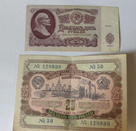 деньги, облигация сов.времён