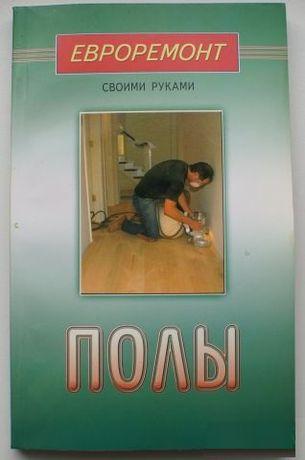 Справочник Полы. Евроремонт своими руками (пособие мастера)