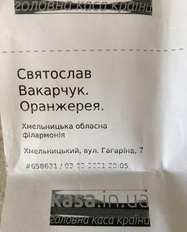 Квитки. Билеты на концерт С.Вакарчук Хмельницький