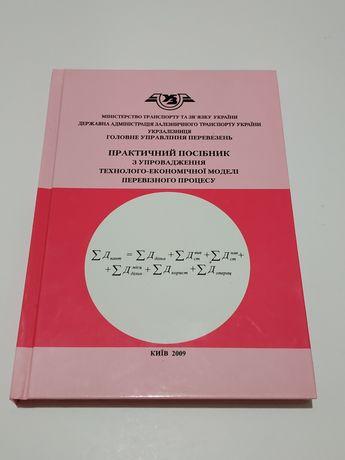 Практичний посібник з упровадження техн.-економ. моделі перевізного пр
