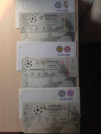 Билеты Динамо Киев