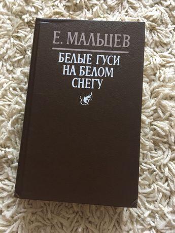 Книга Е. Мальцев «Белые гуси на белом снегу»