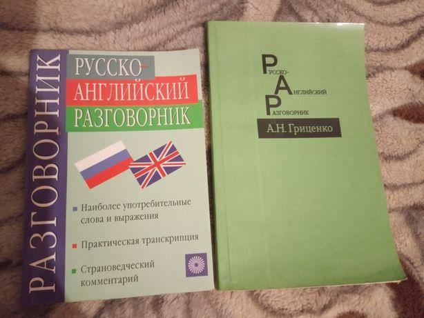 Лот из 2-х книг Русско-английский разговорник