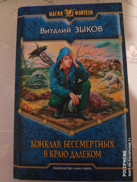 Конклав бессмертных, в краю далёком В.Зыков