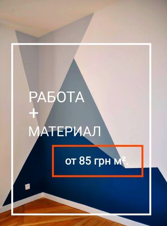 Ремонт квартир / шпаклёвка покраска обои декоративная штукатурка стен