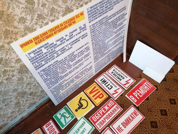 Вывески, таблички, наклейки, указатели