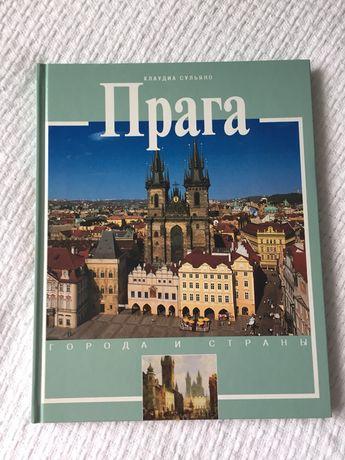 Иллюстрированная Прага книга большая архитектура