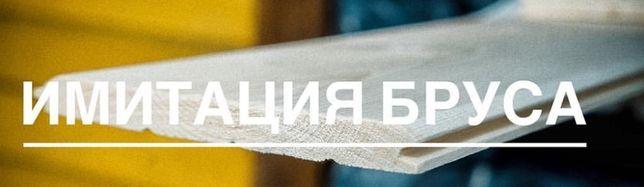 Фальш брус, вагонка, доска пола, блок хаус Харьков
