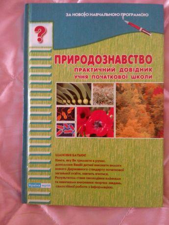 Книга Природознавство