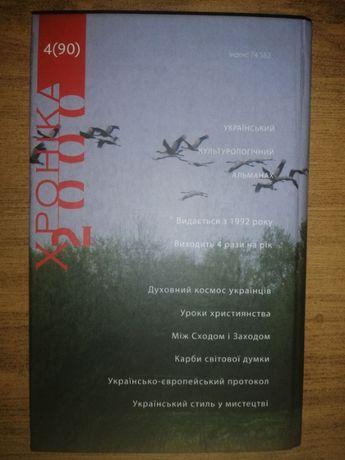 Книга Украина-Белорусь.Хроника 2000