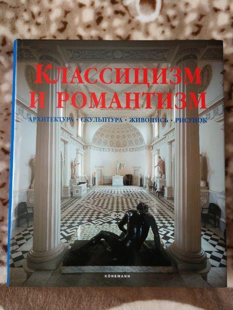 Классицизм и романтизм: Архитектура. Скульптура. Живопись. НОВАЯ!