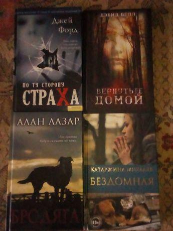 Книги детективы, бестселлеры
