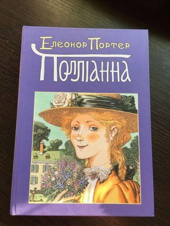 Книга Элионор Портер Поллианна Полліанна