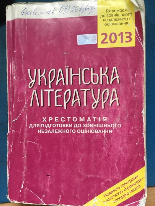 Зно литература Елисеенково - изображение 1