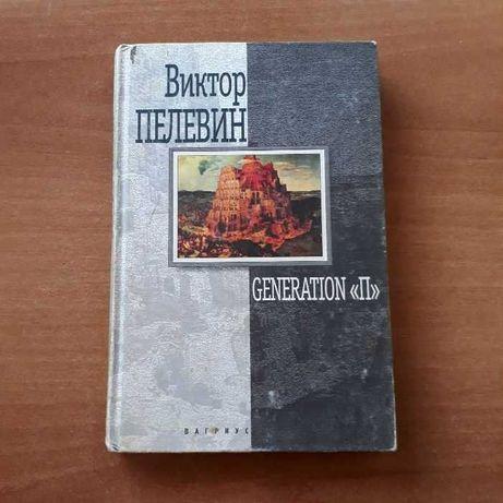 Виктор Пелевин Generation П