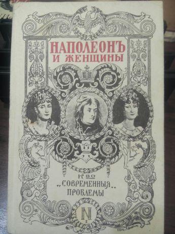 Наполеон и женщины репринт