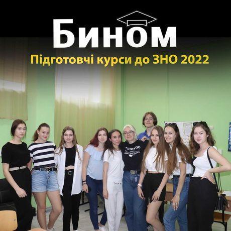 Репетитор по математике (подготовка к ДПА, ЗНО 2022)