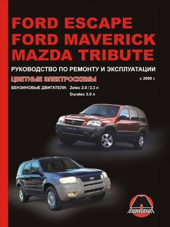 Ford Escape / Maverick / Mazda Tribute. Руководство по ремонту. Книга.