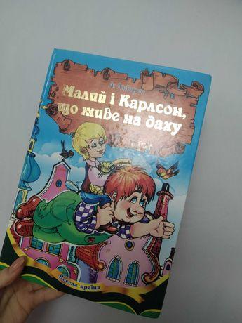 Книга «Малий і Карлсон, що живе на даху» А. Ліндтрен