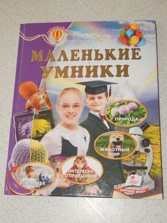 Книга для детей: Маленькие умники. Изд. Всезнайка. 2014 г.
