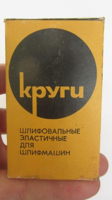 Круги шлифовальные эластичные для шлифмашины стоматологические СССР