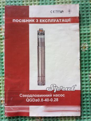 Электронасос