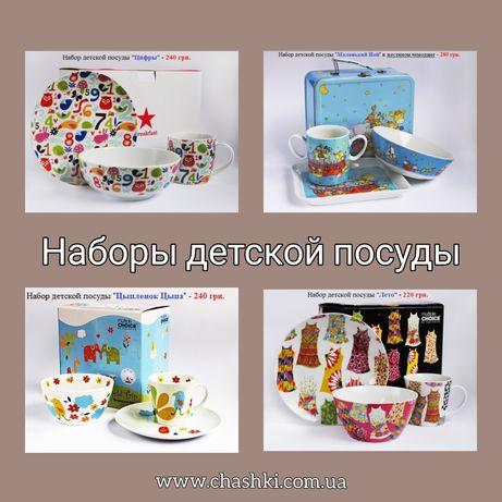 фарфоровая посуда/ чашки/ наборы/ подарки