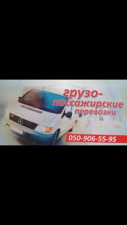 Такси - Пассажирские перевозки