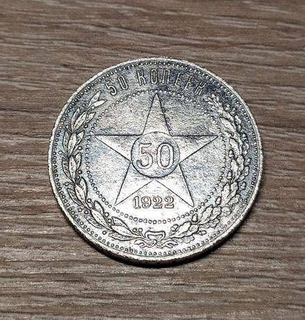 Полтинник СССР Серебро 1922 год 50 копеек