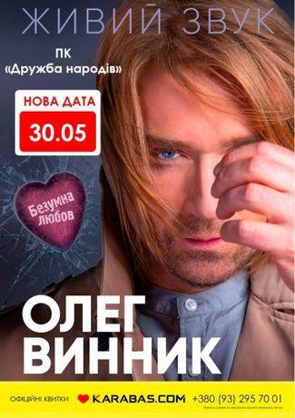 Билет на концерт Олега Винника (30.05.2021 19:00), Черкаси