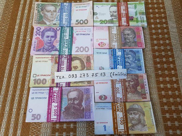 Сувенирные деньги купюры приколы ( доллары. евро и гривны )