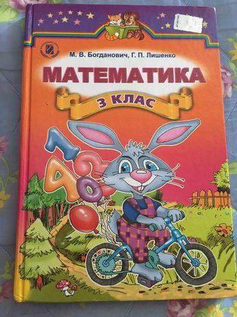 Підручник з математики для 3 класу