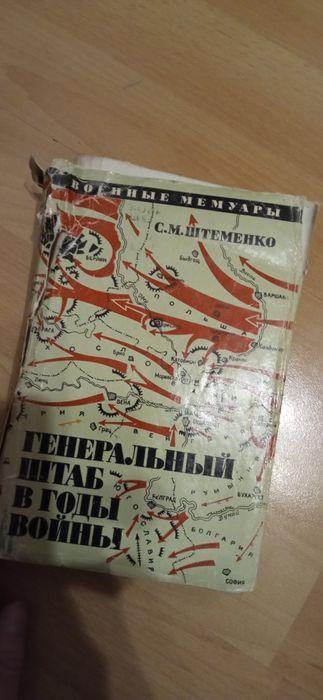 Штеменко Генеральный штаб в годы войны военные мемуары Дергачи - изображение 1