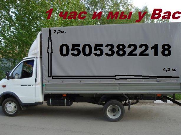Грузовое такси,Грузоперевозки+Грузчики,боковая/верхняя погрузка