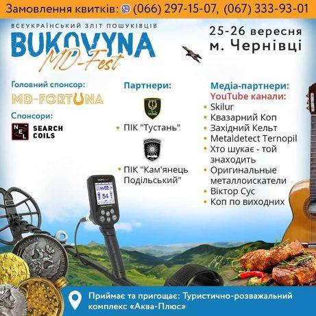 """Квитки на фестиваль пошуківців """"Bukovyna MD Fest"""""""