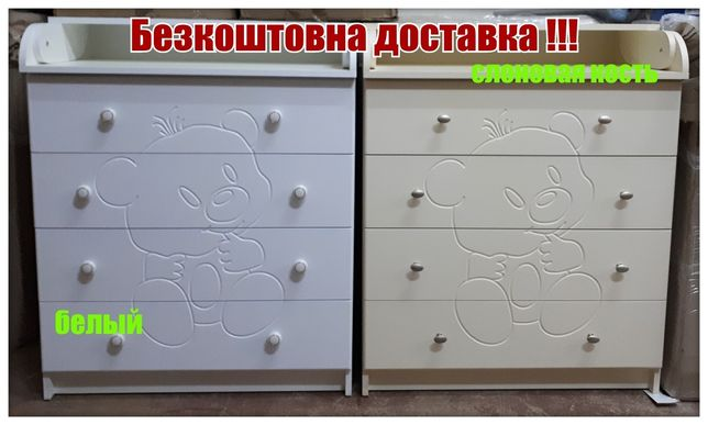 Детский пеленальный комод.Безкоштовна доставка по Україні.