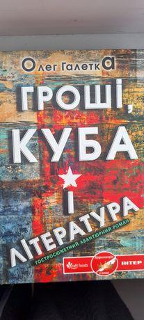 """Олег Галетка """"Гроші, Куба і література"""""""