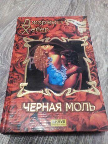 Книги, серия шарм