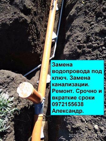 Водопровод - канализация - Сантехник. Срочный ремонт !