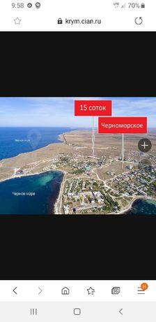 Продам Шикарный участок на берегу Черного моря. Крым,Черноморское
