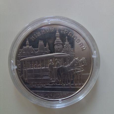 МОНЕТА кінний трамвай 5 грн