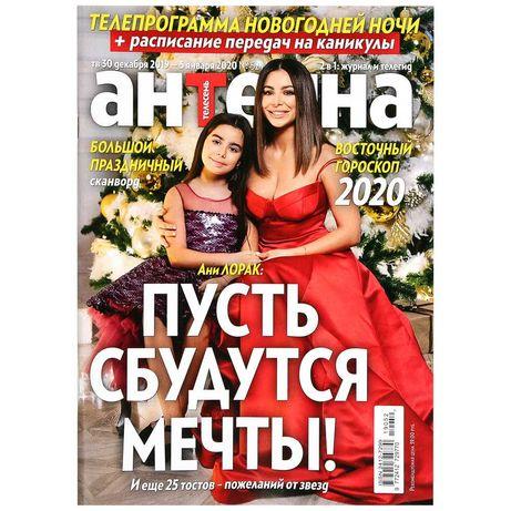 Продам коллекционный журнал Антенна-Телесемь с Ани Лорак