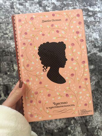 Джейн Остин, Чувство и чуствительность, книга