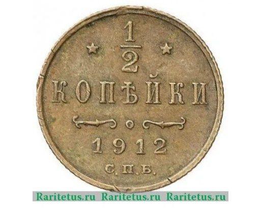 Монета 1/2 копейка 1912 года