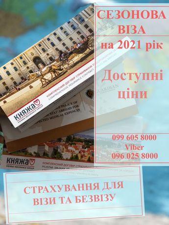 Віза180/180,270/270,365/365, запрошення до Польщі!