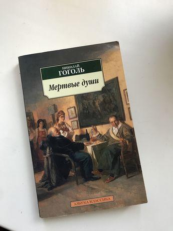 Книга Мертвые души, Гоголь, русская классика